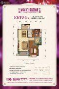 凯富南方鑫城2室2厅1卫100平方米户型图