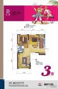 中国铁建国际花园2室2厅1卫87平方米户型图