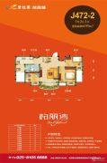 碧桂园凤凰城3室2厅1卫95平方米户型图