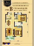 碧水蓝天Ⅱ期蓝山花园2室2厅1卫78--84平方米户型图