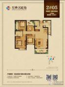 华信・名旺角4室2厅2卫126平方米户型图