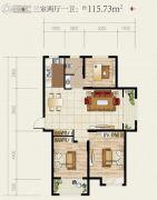 安居・尚美城3室2厅1卫115平方米户型图
