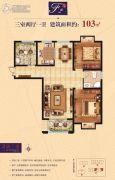 帝景豪苑3室2厅1卫103平方米户型图