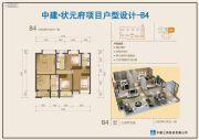 中建・状元府3室2厅2卫116平方米户型图