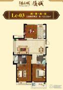 美好易居城 高层3室2厅2卫122平方米户型图