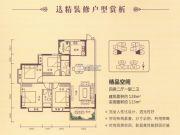 御福名邸4室2厅3卫128--129平方米户型图