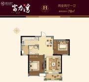 富力湾2室2厅1卫78平方米户型图