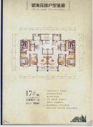 望海花园3室2厅1卫153平方米户型图