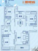 郑西理想城3室2厅2卫116平方米户型图