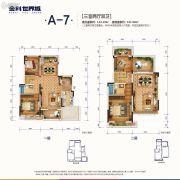 南川金科世界城3室2厅2卫124平方米户型图