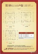 湘潭碧桂园165--168平方米户型图