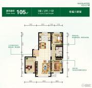 总部生态城・花溪谷3室2厅1卫105平方米户型图