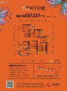 荔园・悦享星醍3室2厅2卫96平方米户型图