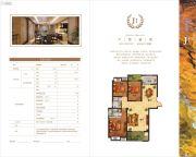 安建・锦绣花园3室2厅2卫123平方米户型图