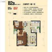 泛亚城邦3室2厅2卫67平方米户型图