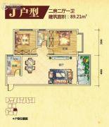 格林尚层2室2厅1卫89平方米户型图