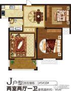 润泓・星林郡2室2厅1卫95平方米户型图