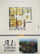 中泓・上林居3室2厅2卫124平方米户型图