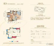九洲・又一城二期4室2厅2卫135平方米户型图