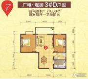 广电・观御2室2厅1卫78平方米户型图