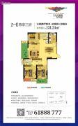 兰江公园里3室2厅2卫131平方米户型图