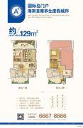 海南绿地城2室2厅2卫129平方米户型图