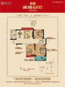 英祥承德公馆3室2厅1卫100平方米户型图
