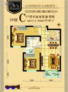 碧水蓝天Ⅱ期蓝山花园2室2厅1卫91--93平方米户型图