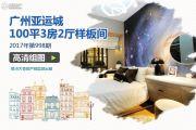 广州亚运城看图说房