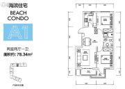 招商・马尔贝拉2室2厅1卫78平方米户型图