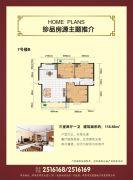 兆丰花苑3室2厅1卫118平方米户型图