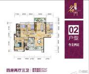 华虹名门4室2厅3卫157平方米户型图
