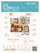 南部・美的城3室2厅2卫110平方米户型图