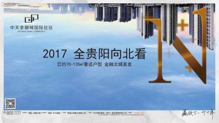 中天金融城国际社区