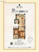滨江壹号2室2厅1卫88平方米户型图