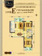 碧水蓝天Ⅱ期蓝山花园2室2厅1卫96--98平方米户型图
