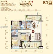阳西温泉城3室2厅2卫118平方米户型图