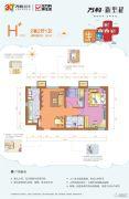 万科新里程2室2厅1卫83平方米户型图