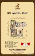 长阳城市广场・皇家壹号3室2厅2卫132--133平方米户型图