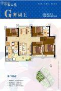 中泰天境花园4室2厅2卫130平方米户型图