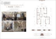 香山四季3室2厅3卫183平方米户型图