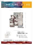 碧桂园荔山雅筑3室2厅2卫118平方米户型图