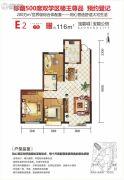 宝能城3室2厅1卫116平方米户型图