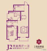 华瑞逸品紫晶2室2厅1卫87平方米户型图