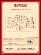 恒大绿洲3室2厅2卫113--151平方米户型图