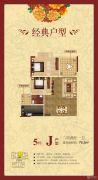 中央华府2室2厅1卫76平方米户型图
