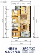 凤凰新城3室2厅2卫104平方米户型图