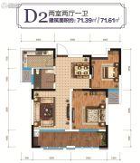 怡馨华庭2室2厅1卫71平方米户型图