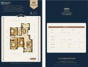 首创国际学园3室2厅2卫150平方米户型图