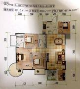 海纳百川3室2厅2卫113--144平方米户型图